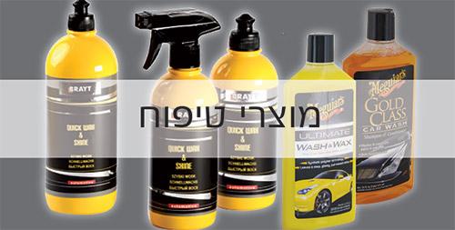 מוצרי טיפוח לרכב
